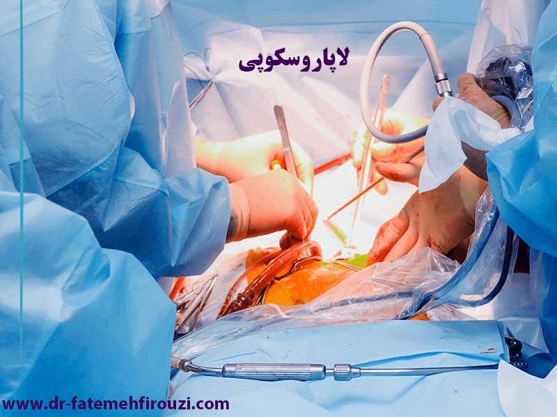 لاپاروسکوپی عمل جراحی کاربردی با کمترین برش