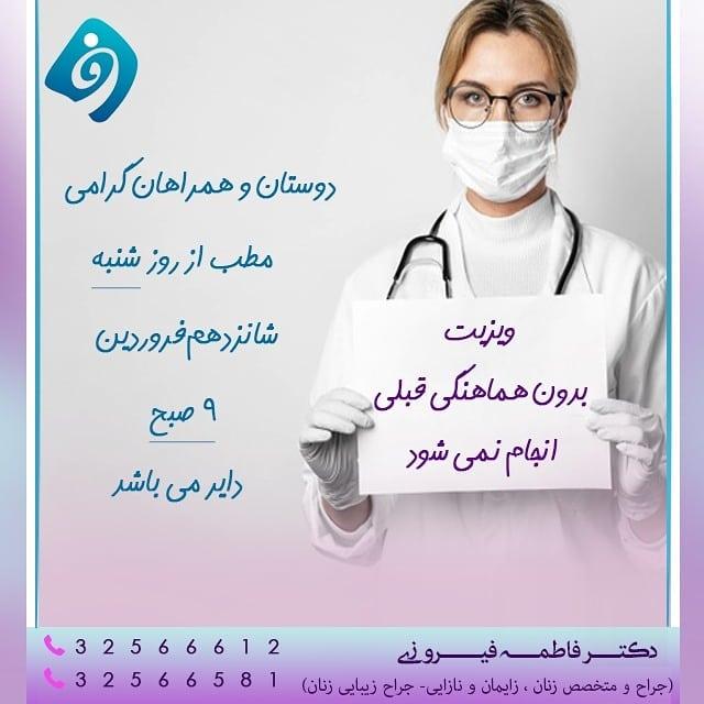 نمونه-دکتر-فاطمه-فیروزی (1)