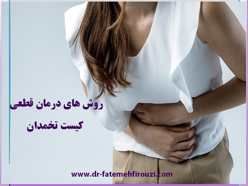 درمان-کیست-تخمدان-در-کرج