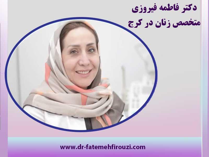 دکتر فیروزی متخصص زنان
