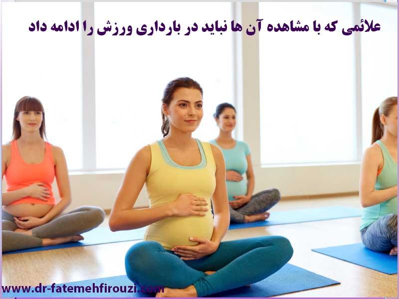 نشانه هایی که نباید در بارداری ورزش کنید